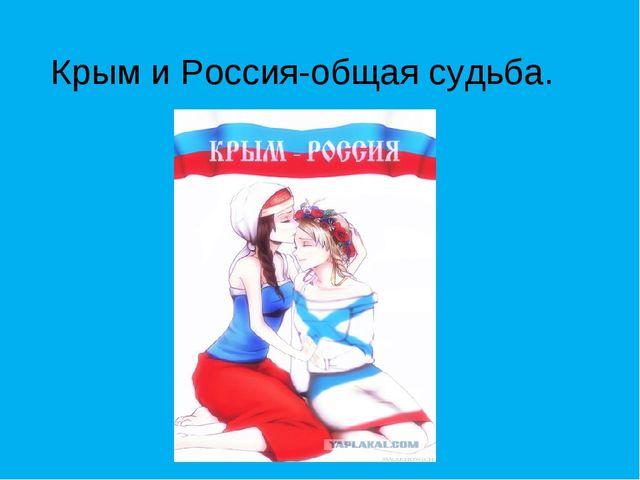 Крым и Россия-общая судьба.