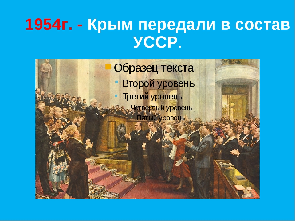 1954г. - Крым передали в состав УССР.