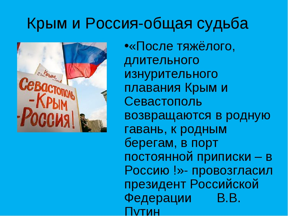 Крым и Россия-общая судьба «После тяжёлого, длительного изнурительного плаван...