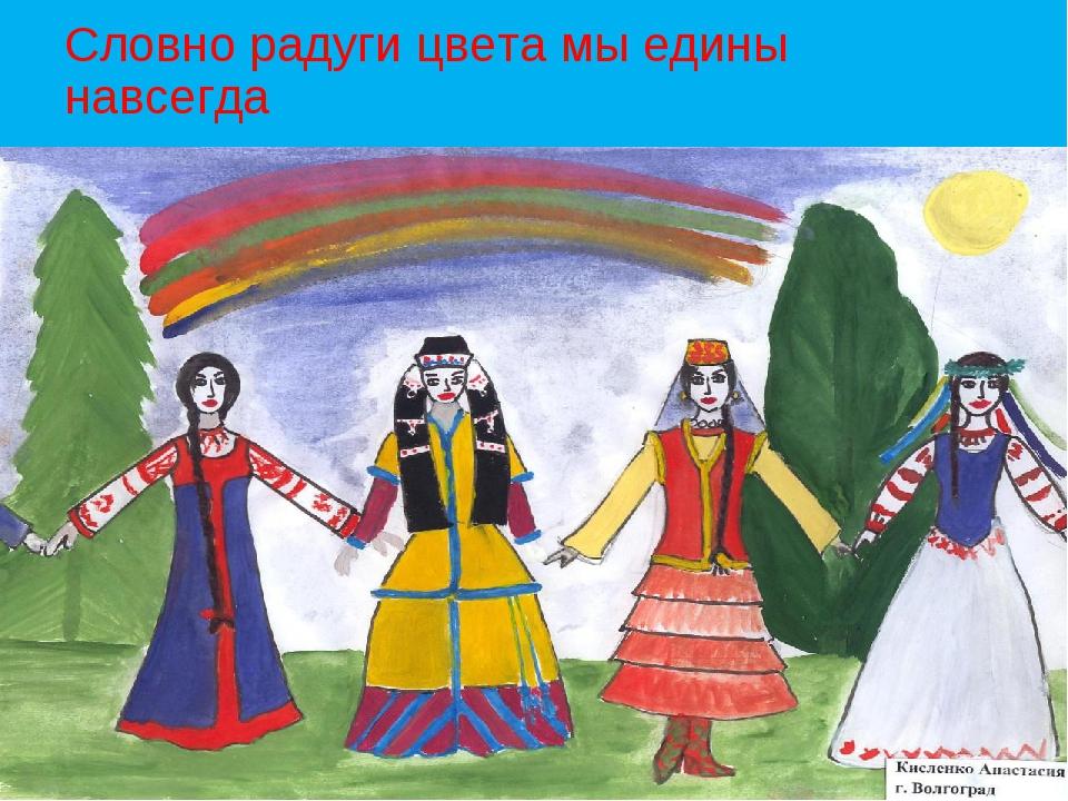 Словно радуги цвета мы едины навсегда