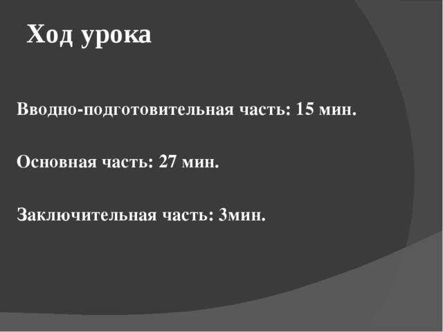 Ход урока Вводно-подготовительная часть: 15 мин. Основная часть: 27 мин. Закл...