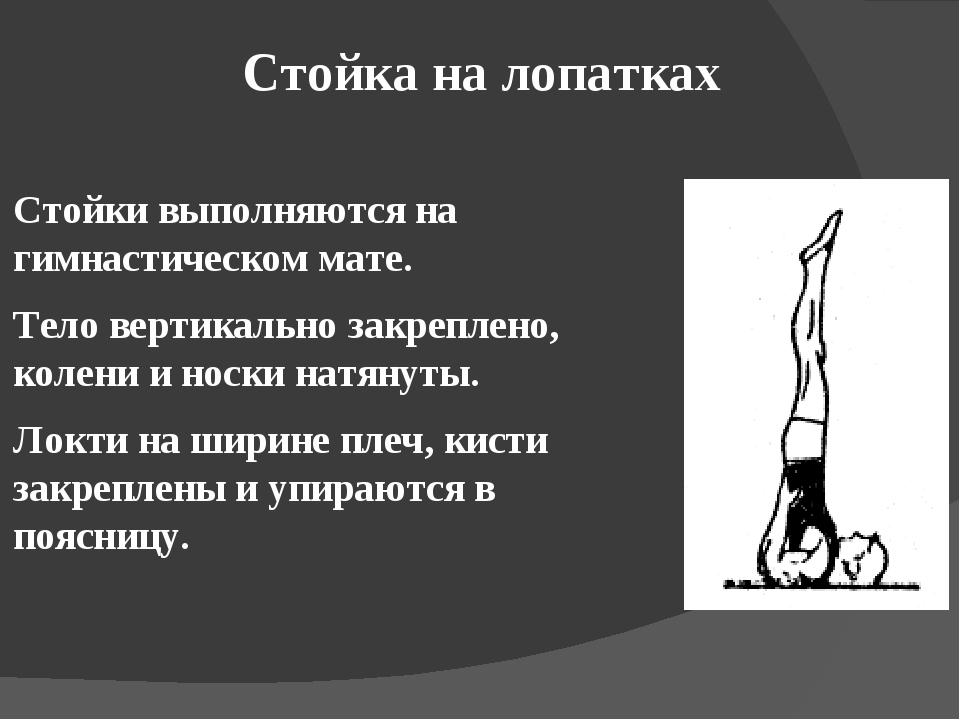 Стойка на лопатках Стойки выполняются на гимнастическом мате. Тело вертикальн...