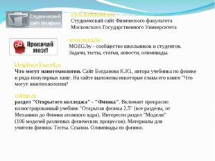www.dubinushka.ru/ Cтуденческий сайт Физического факультета Московского Госуд
