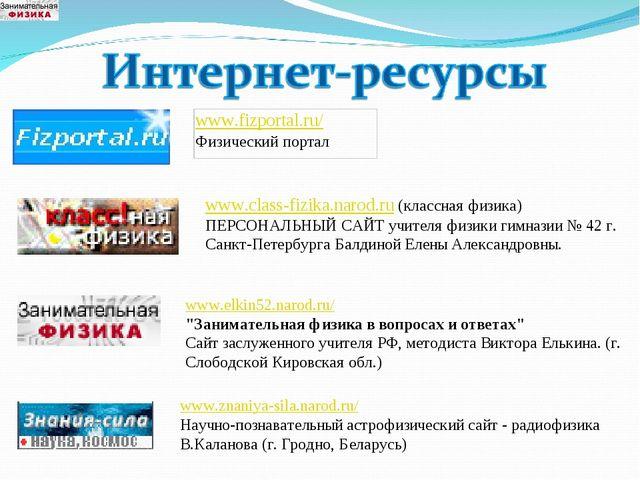 www.class-fizika.narod.ru(классная физика) ПЕРСОНАЛЬНЫЙ САЙТ учителя физики...