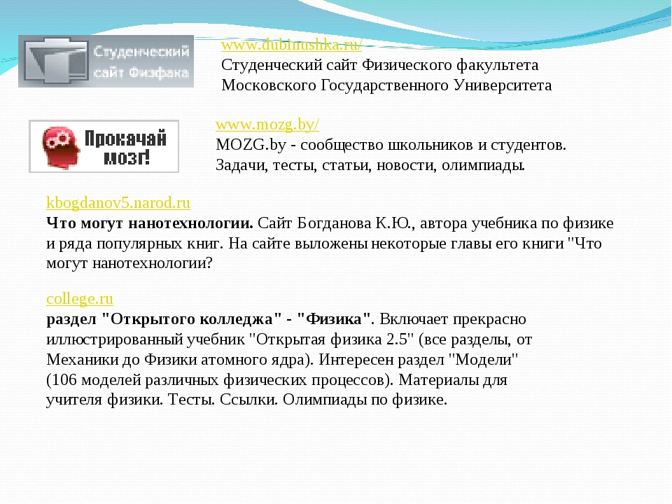 www.dubinushka.ru/ Cтуденческий сайт Физического факультета Московского Госуд...