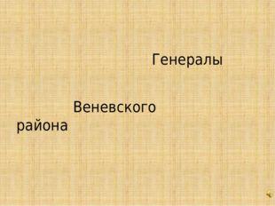 Генералы Веневского района