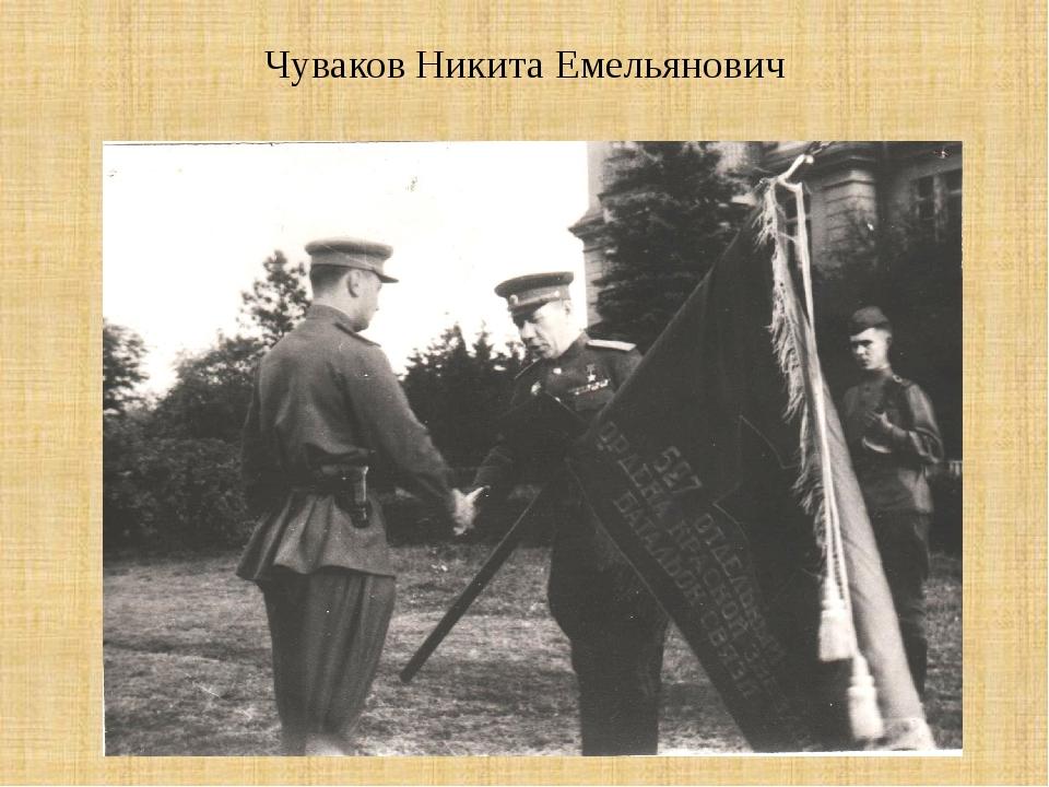 Чуваков Никита Емельянович