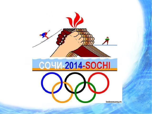 Зимняя олимпиада в Сочи - 2014