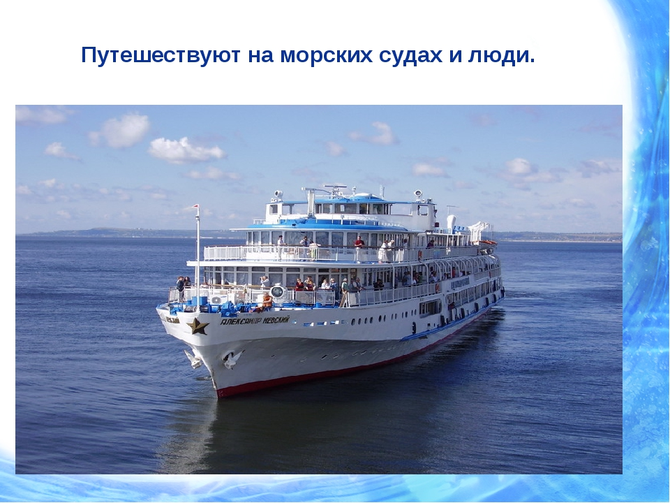 Путешествуют на морских судах и люди.