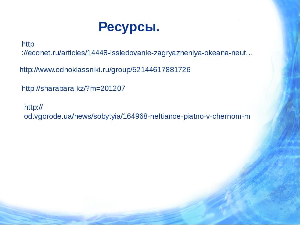 Ресурсы. http://econet.ru/articles/14448-issledovanie-zagryazneniya-okeana-ne...