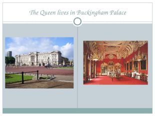 The Queen lives in Buckingham Palace