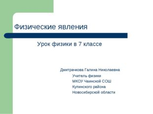 Физические явления Урок физики в 7 классе Дмитрачкова Галина Николаевна Учите