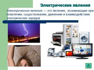 Электрические явления Электрические явления Электрические явления— это явле