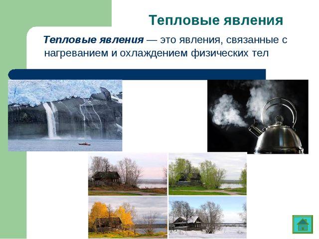 Тепловые явления Тепловые явления— это явления, связанные с нагреванием и о...
