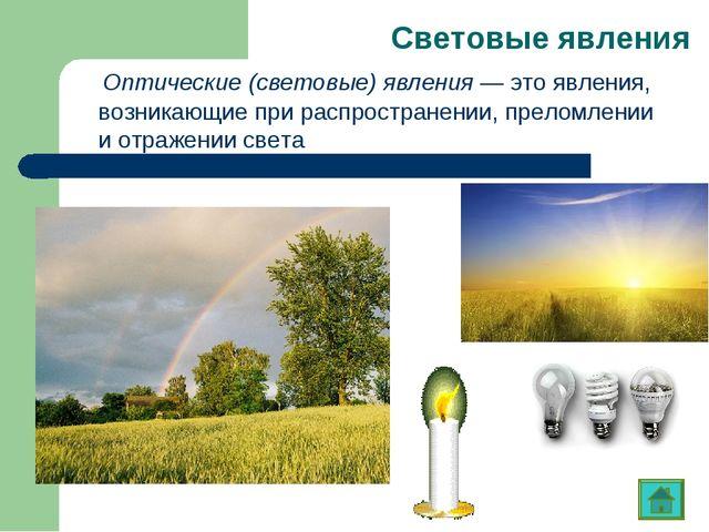 Световые явления Оптические (световые) явления— это явления, возникающие при...