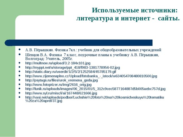Используемые источники: литература и интернет - сайты. А.В. Пёрышкин. Физика...