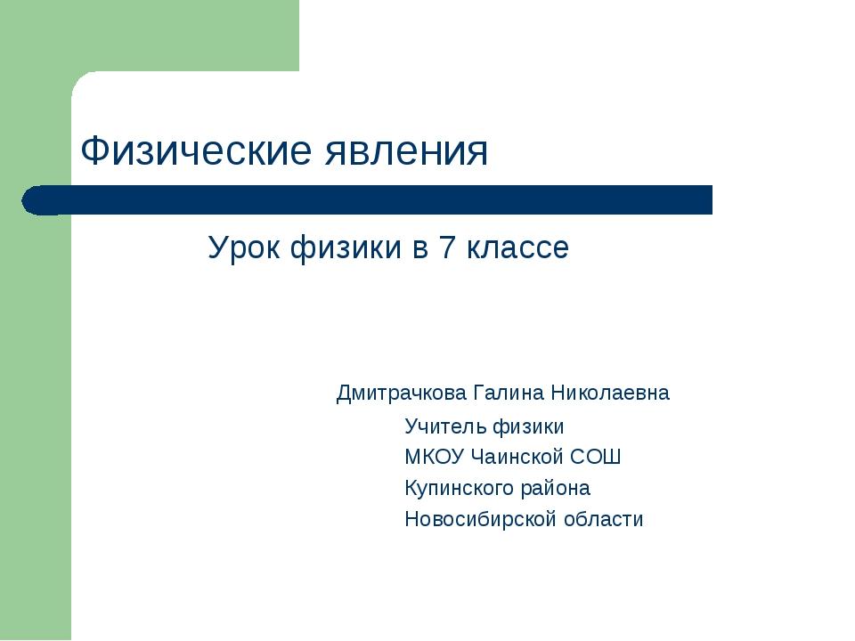 Физические явления Урок физики в 7 классе Дмитрачкова Галина Николаевна Учите...