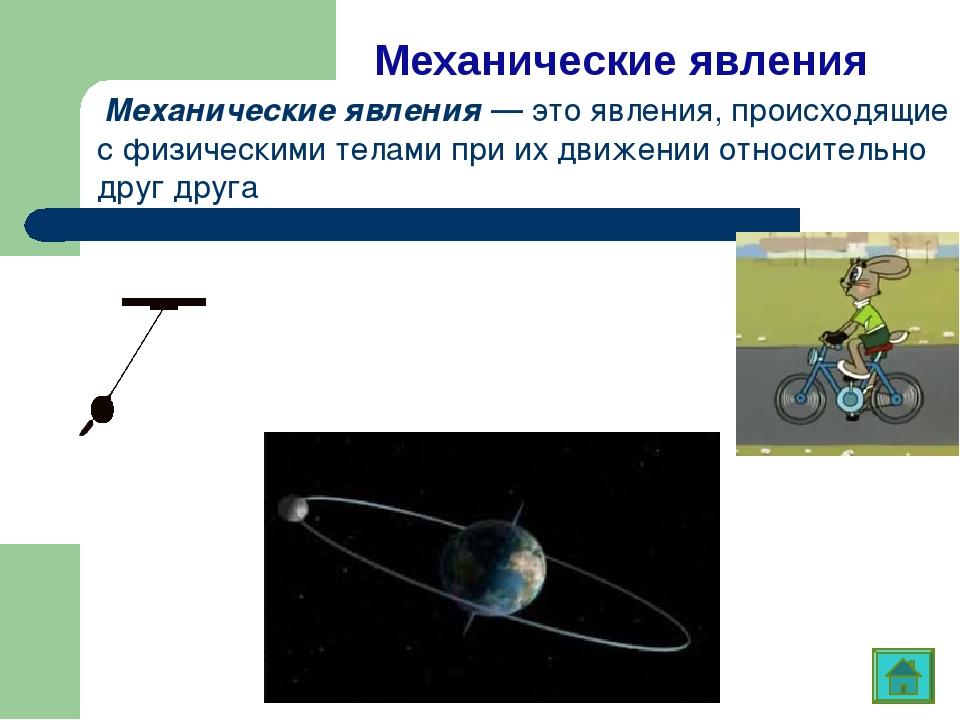 Механические явления Механические явления— это явления, происходящие с физ...