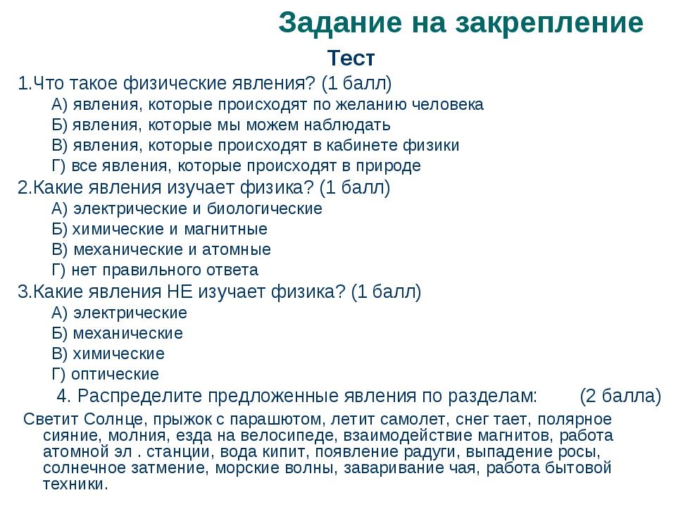 Задание на закрепление Тест 1.Что такое физические явления? (1 балл) А) явлен...