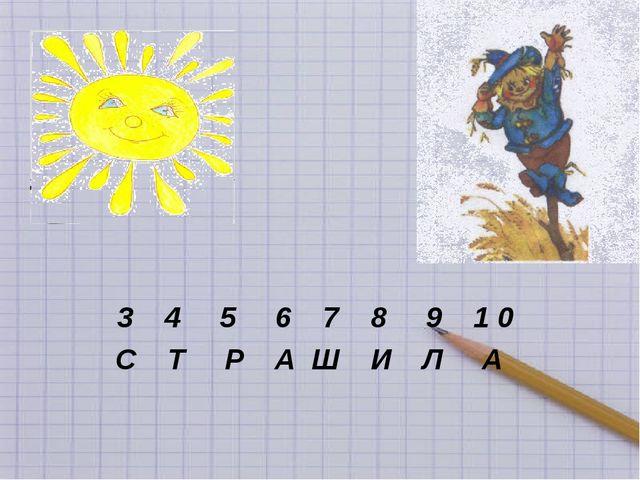 3 4 5 6 7 8 9 1 0 С Т Р А Ш И Л А