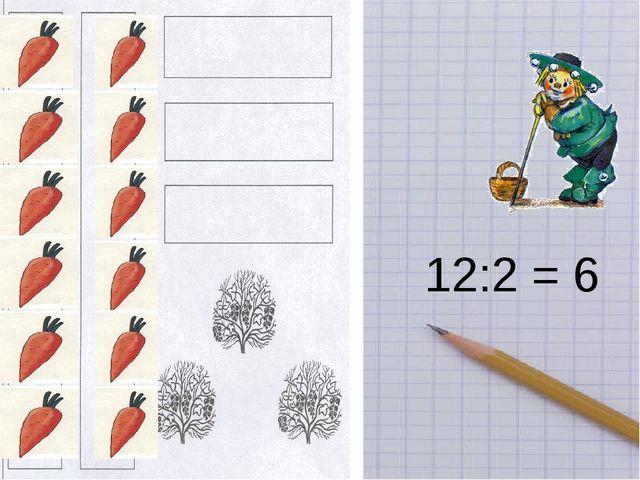 12:2 = 6
