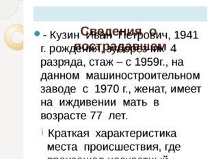 Сведения о пострадавшем - Кузин Иван Петрович, 1941 г. рождения, зуборезчик