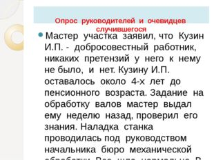 Опрос руководителей и очевидцев случившегося Мастер участка заявил, что Кузи