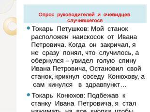 Токарь Петушков: Мой станок расположен наискосок от Ивана Петровича. Когда он