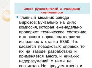 Главный механик завода Бирюзов: Буквально на днях комиссия, которая еженедель