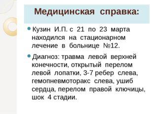 Медицинская справка: Кузин И.П. с 21 по 23 марта находился на стационарном ле