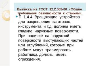 Выписка из ГОСТ 12.2.009-80 «Общие требования безопасности к станкам». П. 1.