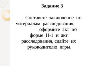Задание 3 Составьте заключение по материалам расследования, оформите акт по ф