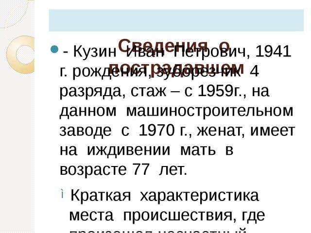 Сведения о пострадавшем - Кузин Иван Петрович, 1941 г. рождения, зуборезчик...