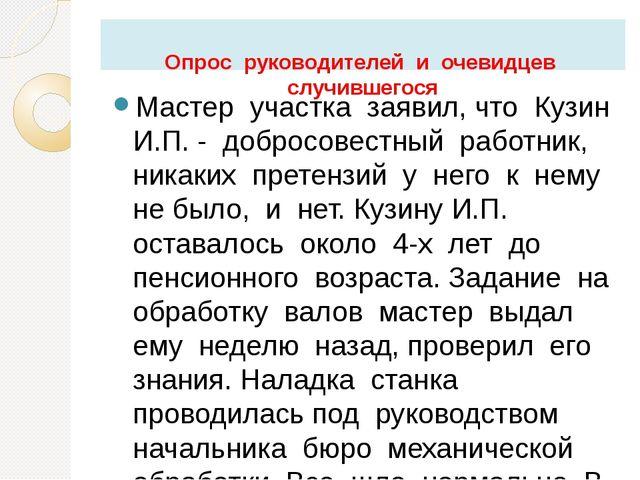 Опрос руководителей и очевидцев случившегося Мастер участка заявил, что Кузи...