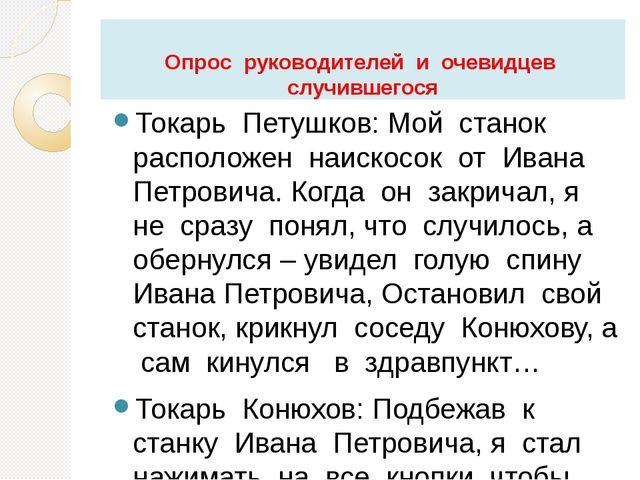Токарь Петушков: Мой станок расположен наискосок от Ивана Петровича. Когда он...