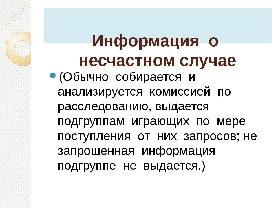 Информация о несчастном случае (Обычно собирается и анализируется комиссией...