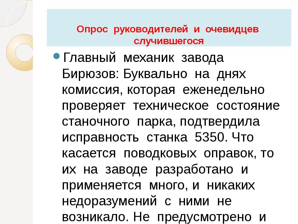 Главный механик завода Бирюзов: Буквально на днях комиссия, которая еженедель...