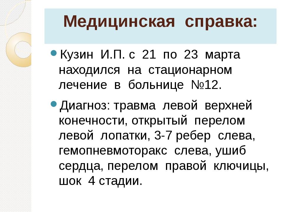 Медицинская справка: Кузин И.П. с 21 по 23 марта находился на стационарном ле...