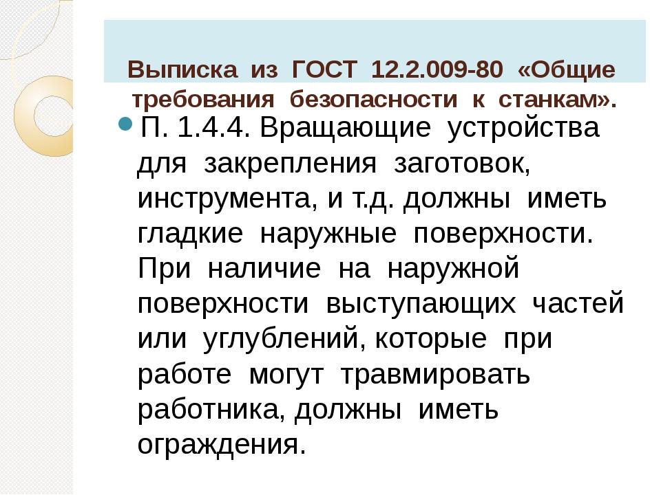 Выписка из ГОСТ 12.2.009-80 «Общие требования безопасности к станкам». П. 1....