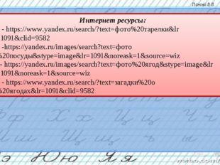 Интернет ресурсы: 1 - https://www.yandex.ru/search/?text=фото%20тарелки&lr=10