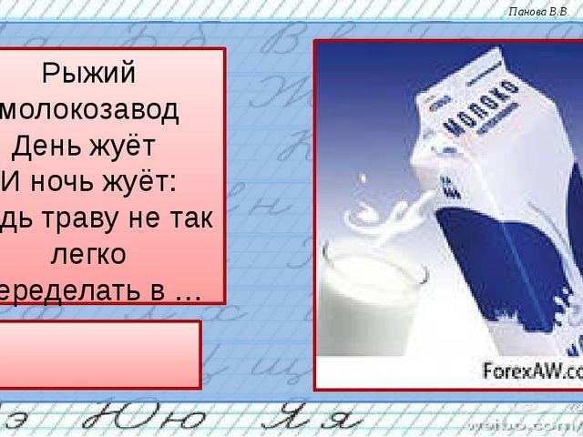 Рыжий молокозавод День жуёт И ночь жуёт: Ведь траву не так легко Переделать в...