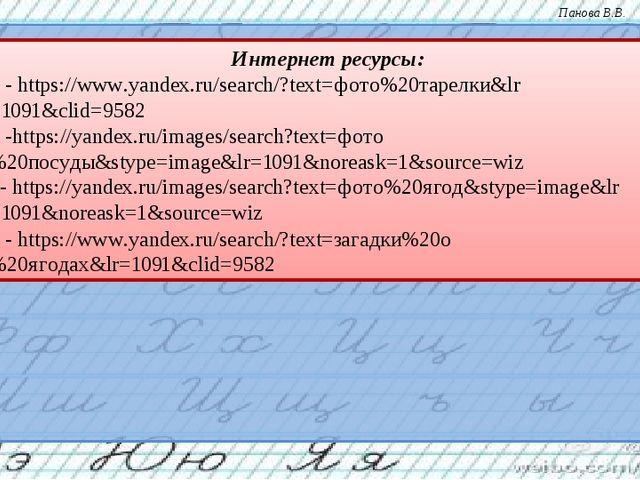 Интернет ресурсы: 1 - https://www.yandex.ru/search/?text=фото%20тарелки&lr=10...