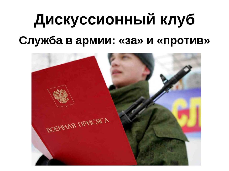 Дискуссионный клуб Служба в армии: «за» и «против»