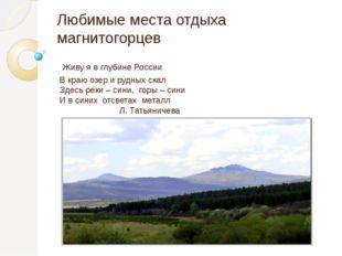 Любимые места отдыха магнитогорцев Живу я в глубине России В краю озер и рудн