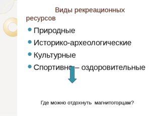 Виды рекреационных ресурсов Природные Историко-археологические Культурные Сп
