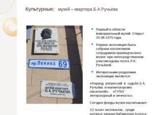 Культурные: музей – квартира Б.А.Ручьёва Первый в области мемориальный музей.