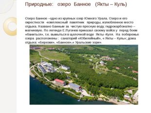 Природные: озеро Банное (Якты – Куль) Озеро Банное –одно из крупных озер Южно
