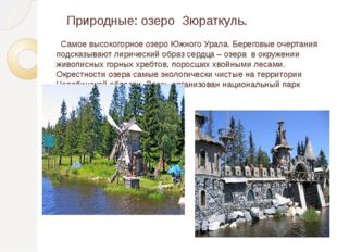 Природные: озеро Зюраткуль. Самое высокогорное озеро Южного Урала. Береговые