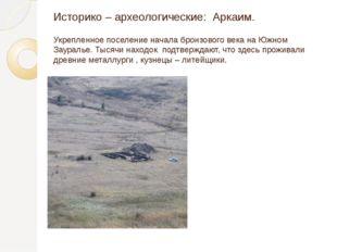 Историко – археологические: Аркаим. Укрепленное поселение начала бронзового в