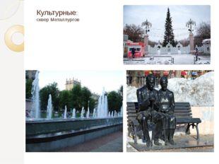 Культурные: сквер Металлургов
